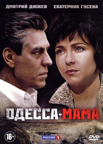Смотреть Одесса-мама онлайн в HD качестве 720p