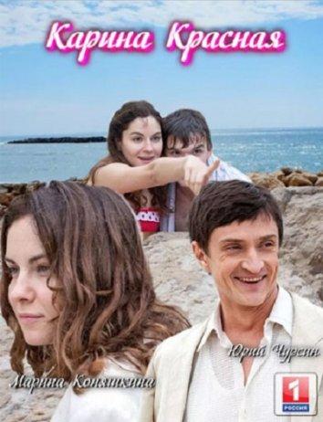 Смотреть Карина Красная онлайн в HD качестве 720p