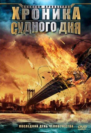 Смотреть Хроника Судного дня онлайн в HD качестве 720p