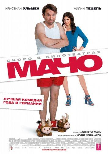 Смотреть Мачо Мэн онлайн в HD качестве 720p