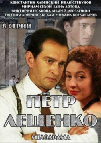 Смотреть Петр Лещенко. Все, что было… онлайн в HD качестве 720p