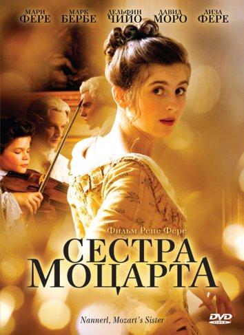 Смотреть Сестра Моцарта онлайн в HD качестве 720p