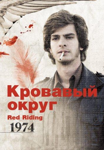 Смотреть Кровавый округ: 1974 онлайн в HD качестве 720p