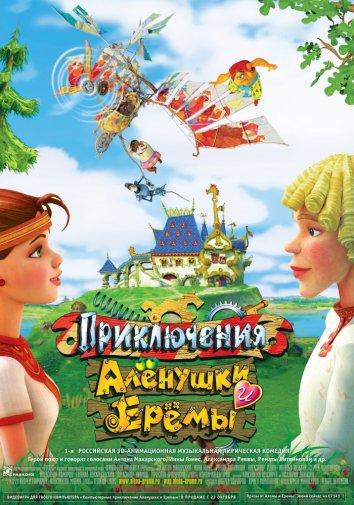 Смотреть Приключения Алёнушки и Ерёмы онлайн в HD качестве 720p
