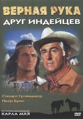 Смотреть Верная Рука – друг индейцев онлайн в HD качестве 720p