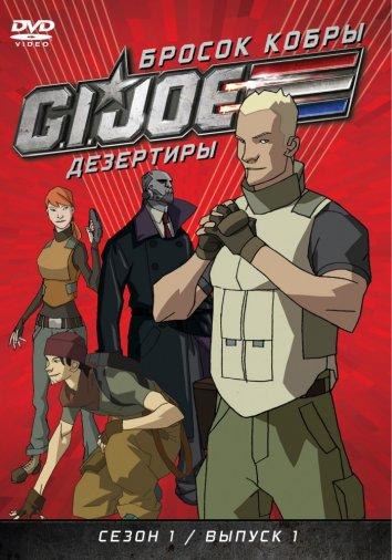 Смотреть Бросок кобры: G.I. Joe: Дезертиры онлайн в HD качестве 720p