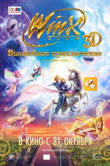 Смотреть Winx Club: Волшебное приключение онлайн в HD качестве 720p