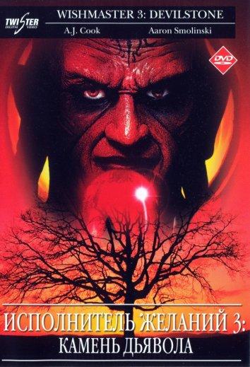 Смотреть Исполнитель желаний 3: Камень Дьявола онлайн в HD качестве 720p