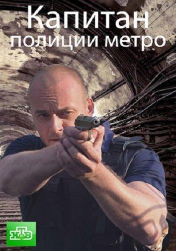 Смотреть Капитан полиции метро онлайн в HD качестве 720p
