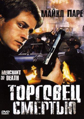 Смотреть Торговец смертью онлайн в HD качестве 720p