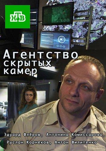 Смотреть Агентство скрытых камер онлайн в HD качестве 720p