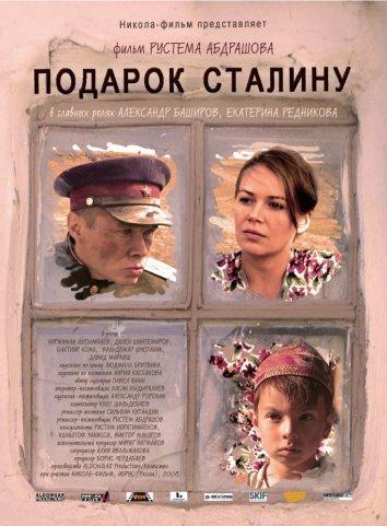Смотреть Подарок Сталину онлайн в HD качестве 720p