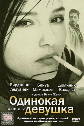 Смотреть Одинокая девушка онлайн в HD качестве 720p
