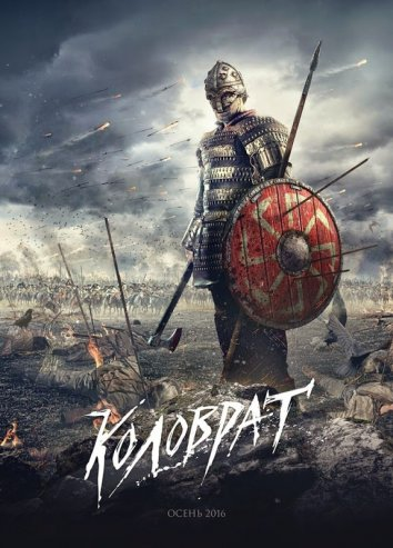 Смотреть Легенда о Коловрате онлайн в HD качестве 720p