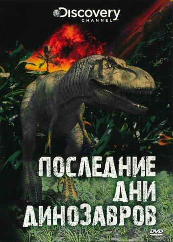 Смотреть Последние дни динозавров онлайн в HD качестве 720p
