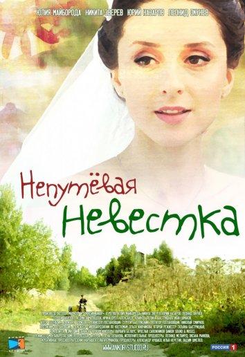 Смотреть Непутевая невестка онлайн в HD качестве 720p
