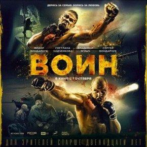 борец фильм русский