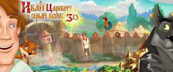 смотреть бесплатно иван царевич и серый волк мультфильм: