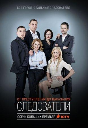 Сериал Следователи [ВСЕ СЕРИИ/2015] смотреть онлайн сериал